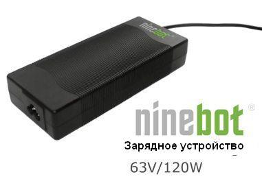 Зарядное устройство для гироскутера Ninebot E