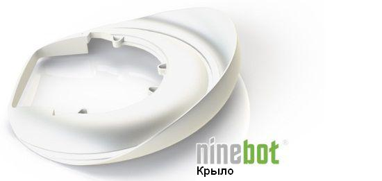 Крыло для гироскутера Ninebot E