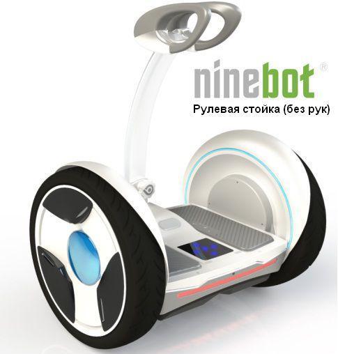 Руль для ног гироскутера Ninebot E