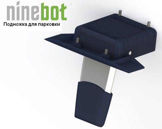 Подножка для гироскутера Ninebot E
